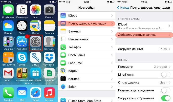 Создать учетную запись в iOS, iCloud