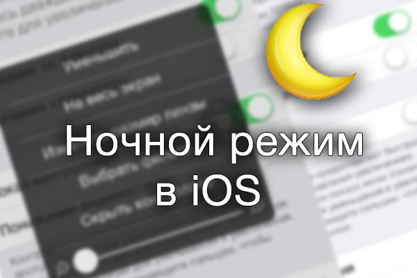 Ночной режим в iOS