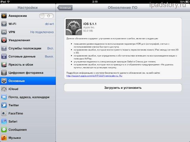 Установить ios файл или приложение