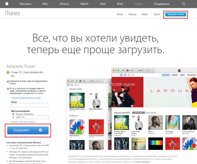 Скачать iTunes с официального сайта
