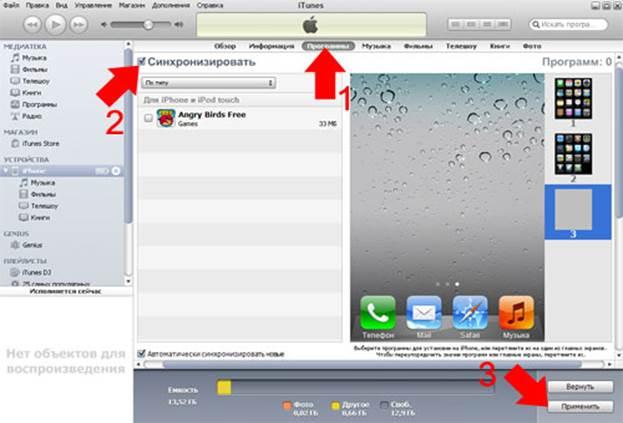 Установка iOS через iTunes