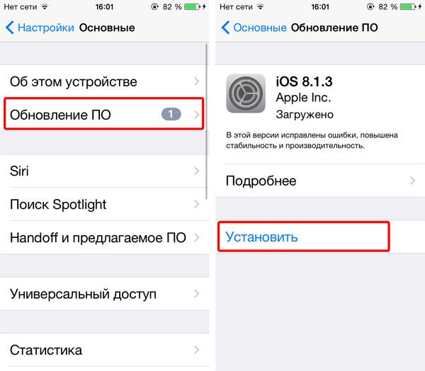 Установить ios app