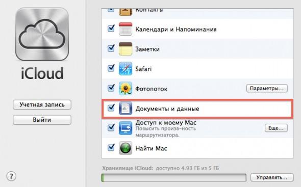 Включаем синхронизацию с iCloud
