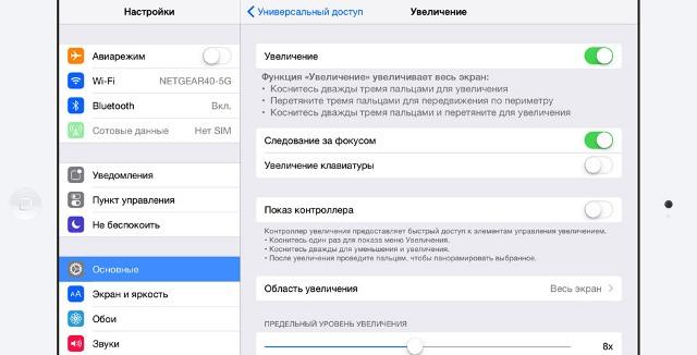 Правильная установка iOS 8